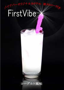 FirstVibe1 215x300 New!!バイブバー新オリジナルカクテルMakeLove&FirstVibe&フードメニューもリニューアルしました‼