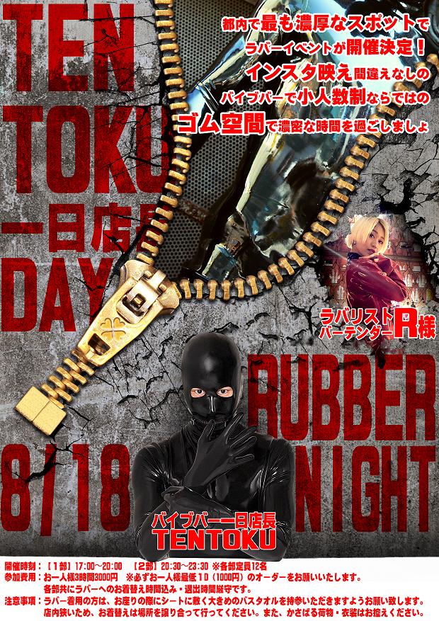 chiisai 8/18(土)ラバリストTentoku1日店長DAY~もっとも濃厚なラバーイベント~