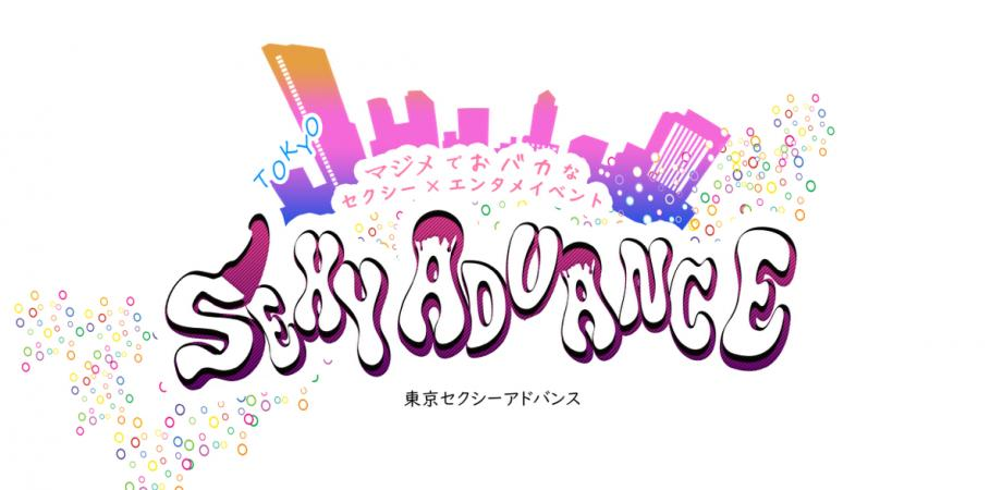 新しいイベント!『東京セクシーアドバンス』はじまります!!6/30(土)@玉井病院(初台)